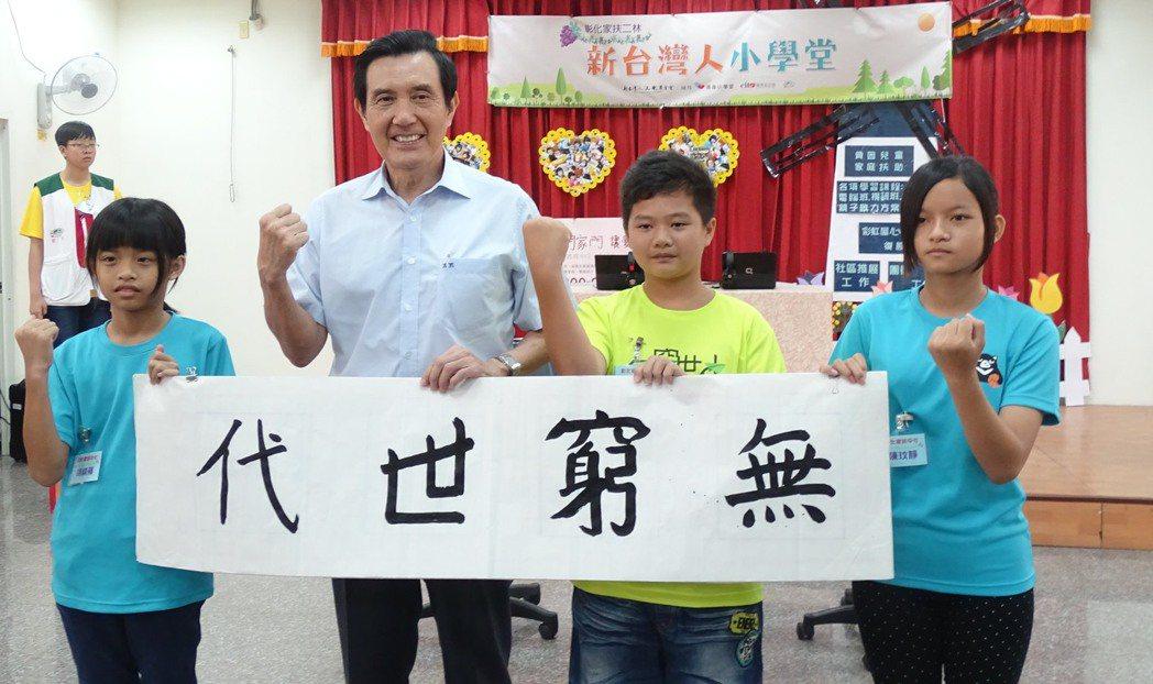 前總統馬英九(右3)今天下午到彰化家扶二林服務處,與3名小朋友一起寫書法,各寫一...