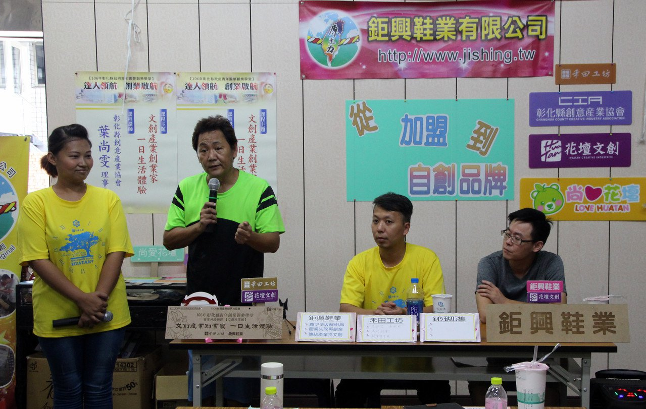 台灣產業競爭力協會與彰化創意產業協會舉行課程,協助想創業的青年圓夢。記者林敬家/...