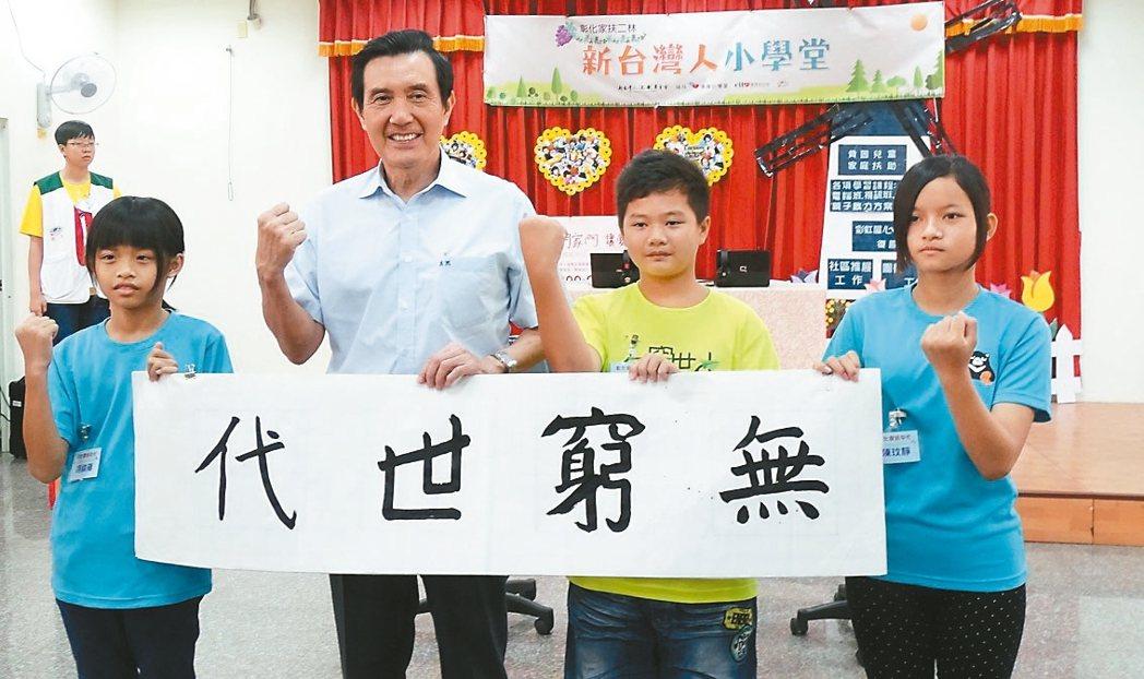 前總統馬英九(右3)昨天下午到彰化家扶二林服務處,與3名小朋友一起寫書法,各寫一...