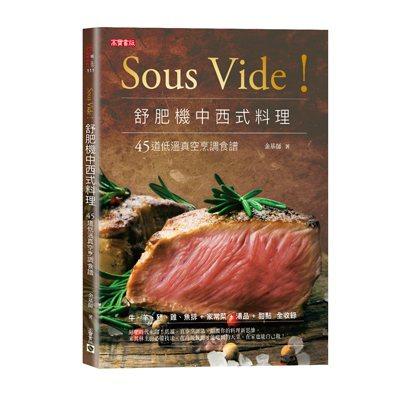 .書名:《Sous Vide!舒肥機中西式料理:45道低溫真空烹調食譜》.作...