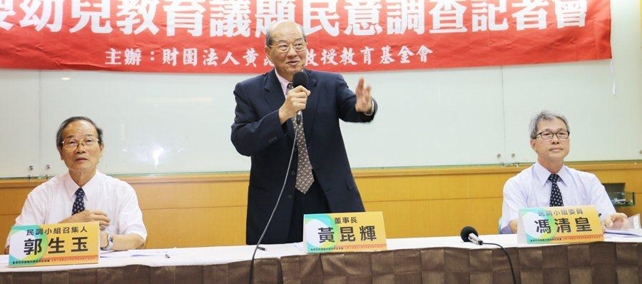 前內政部長黃昆輝認為,政府須減少家庭負擔,甚至讓國民教育向下延伸1年,推出幼教福...