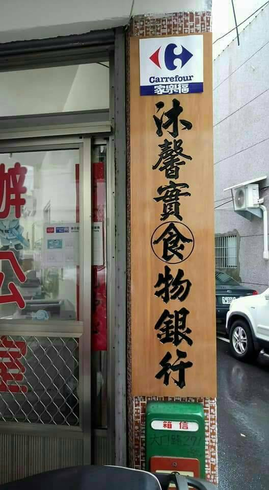 雲林縣第一家民間單位實(食)物銀行實體店面排除萬難在今年6月設立「愛與分享實體店...