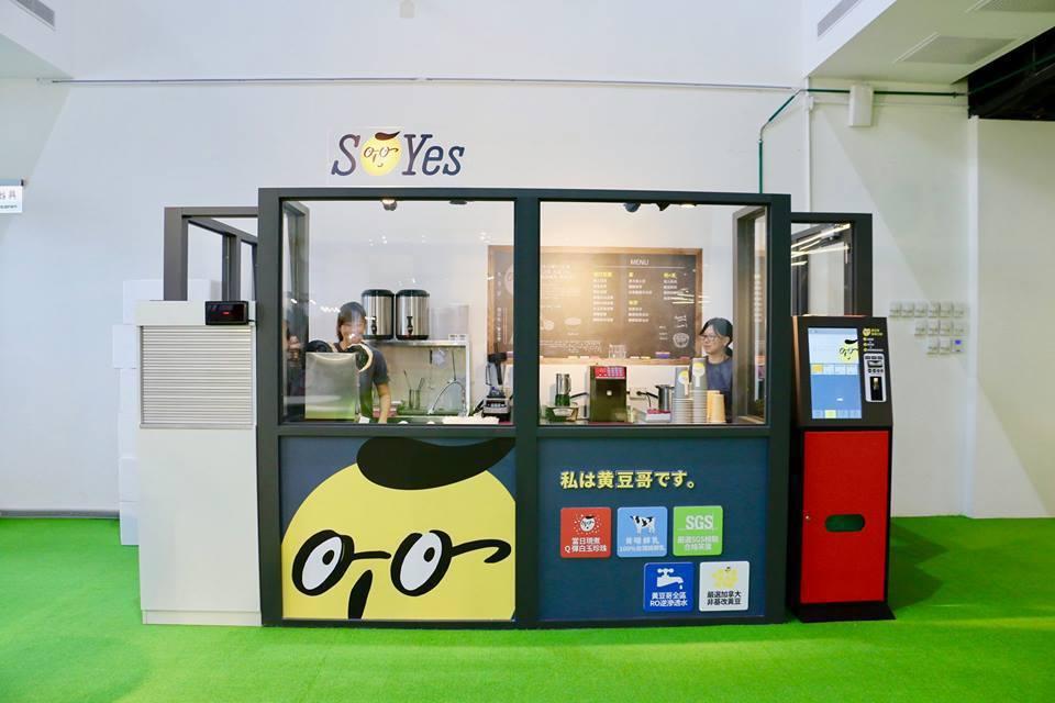 「SOYes黃豆哥」首創自助式飲料點餐機台。圖/三創生活園區提供