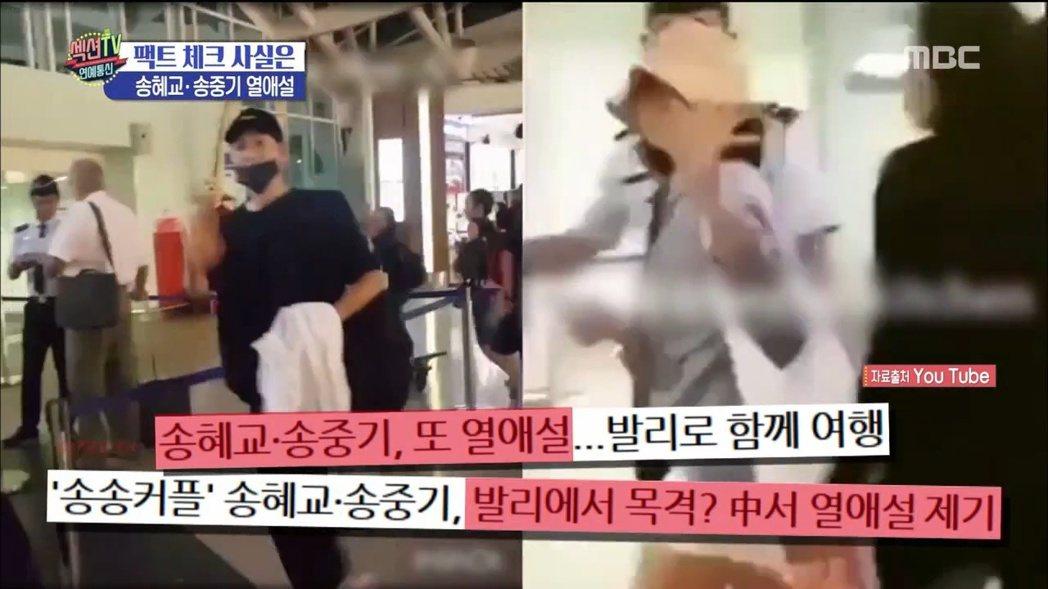 宋仲基和宋慧喬先後離開峇厘島被網友捕獲。圖/摘自MBC
