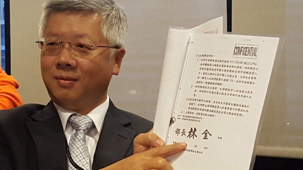 台新金財務長林維俊日前公布2005年彰銀案的財政部招標公函。本報資料照片