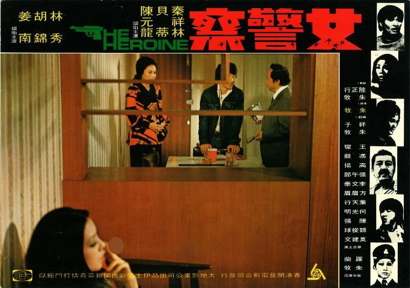 演「女警察」時,元秋的藝名是林秀。圖/摘自HKMDB( ※ 提醒您:抽菸,有礙健
