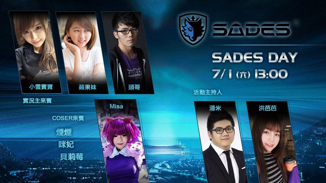 SADES Day 賽德斯主題日即將登場! 圖/Garena提供(下同)