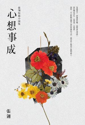 書名:《心想事成:張翎短篇小說集》作者:張翎出版社:時報出版出版日期...