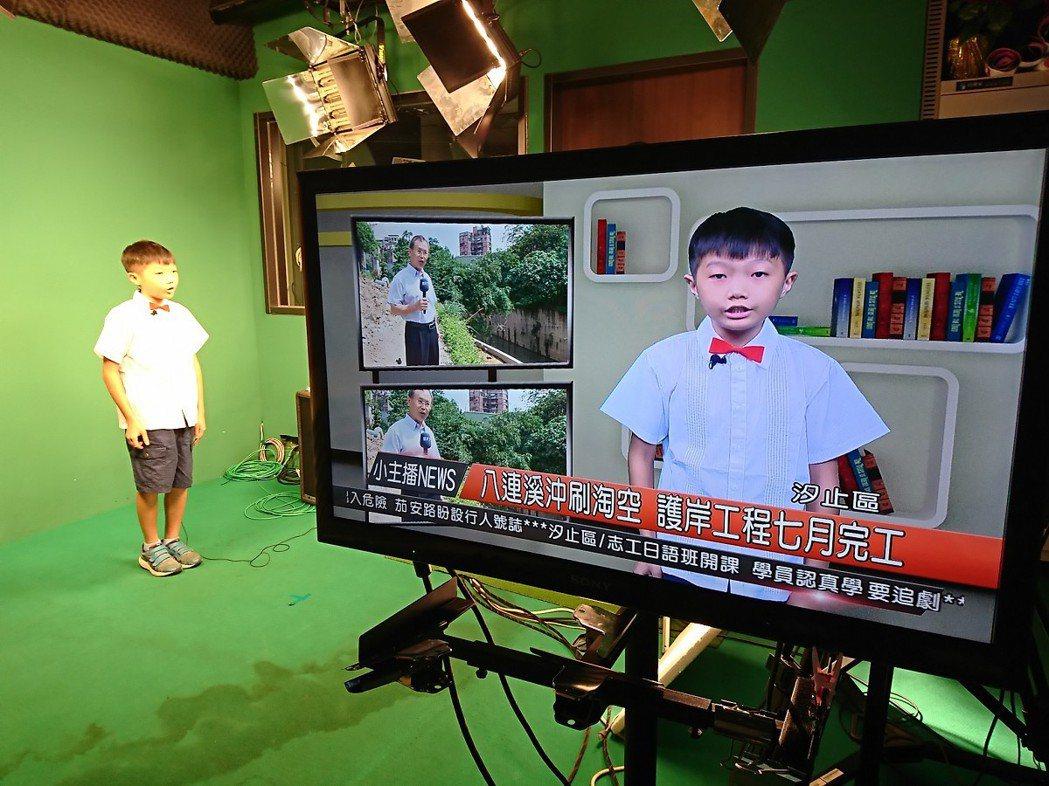 汐止北港國小學童第一次參加小小主播營活動,進到攝影棚還是難免緊張,但整體表現真的...