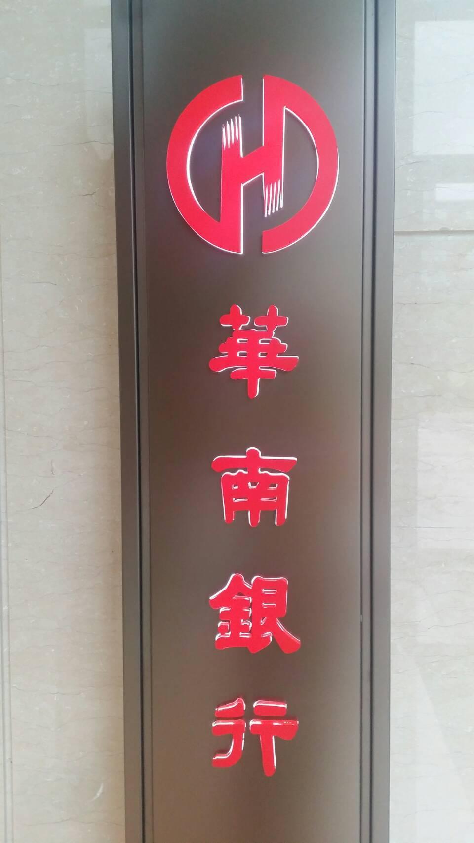 華南銀行力推以房養老貸款方案。華銀/提供