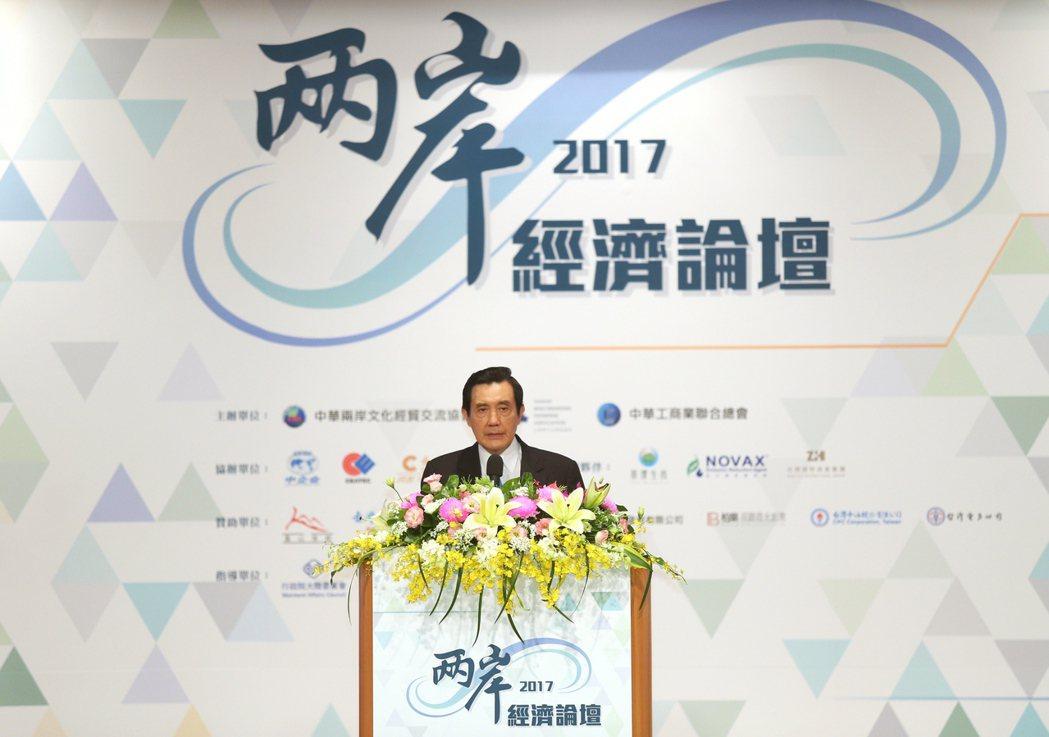 前總統馬英九上午出席在台北舉辦的「2017第四屆兩岸經濟論壇」,並為開幕致詞。記...