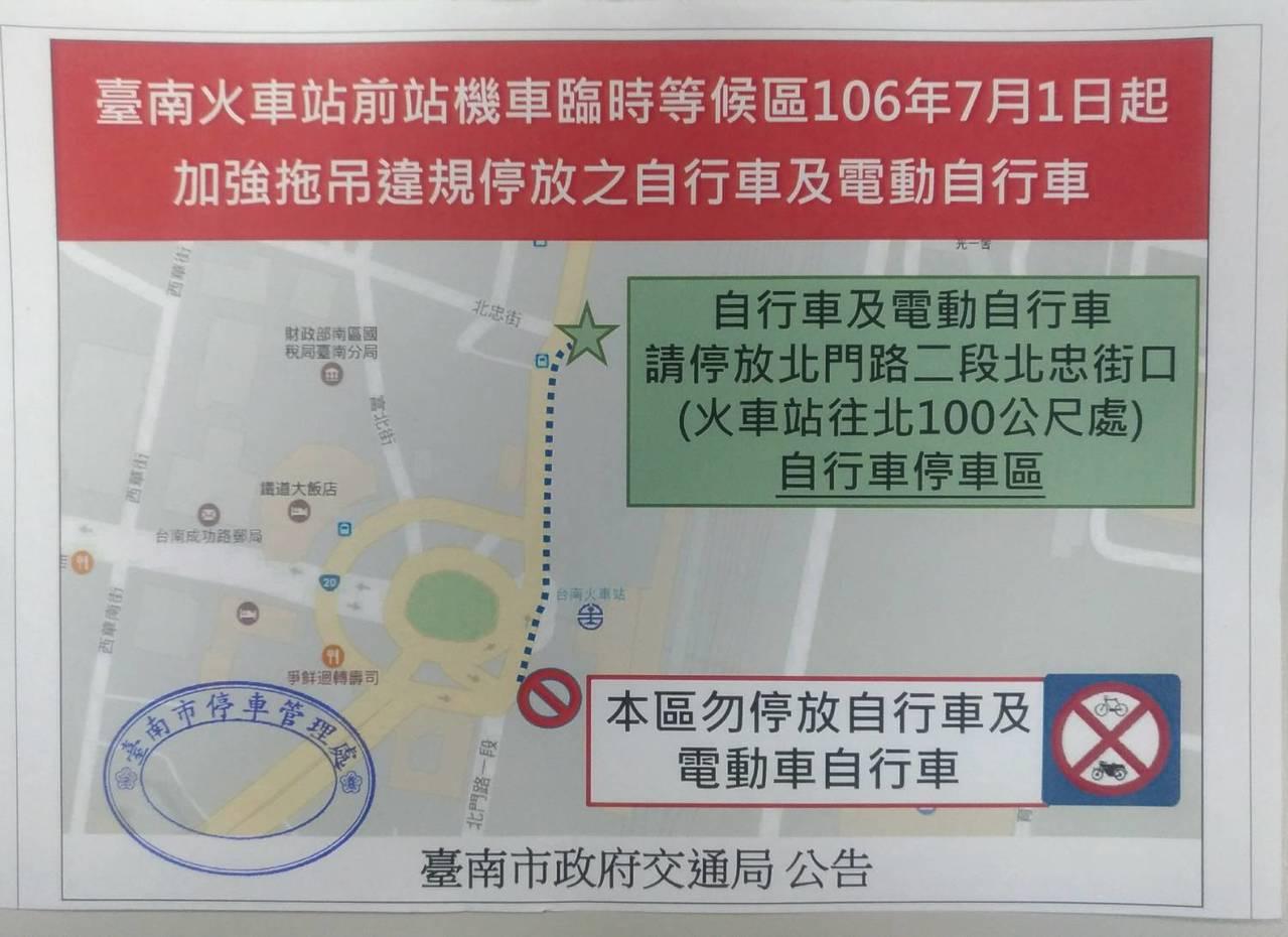 台南車站前的機車臨時等候區,常被民眾當成機車、自行車的臨時停車場,繼違停機車加強...