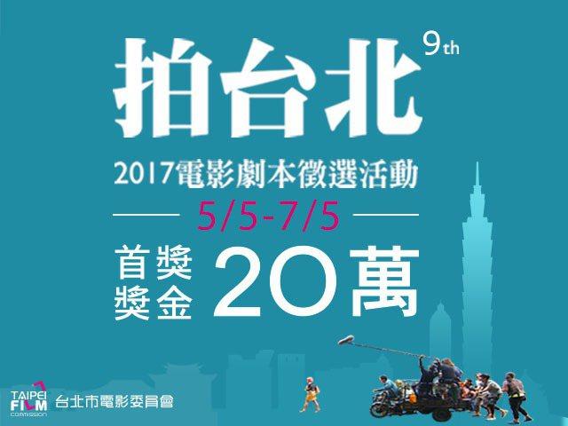第九屆「拍台北」電影劇本徵選活動7月5日截止收件。圖台北市影委會提供