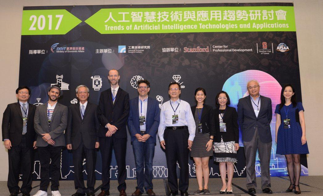 工研院IEK舉辦「人工智慧技術與應用趨勢」研討會,台美重量級學者及新創公司齊聚一...