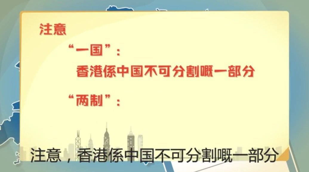 香港主權移交中國大陸即將屆滿20周年,為宣揚近20年來「一國兩制」在香港的實施成...