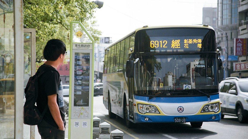 彰化縣政府設置智慧型站牌,提升民眾乘車環境。 圖/彰化縣政府提供