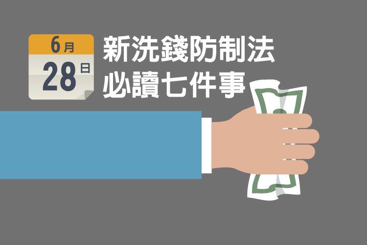 新洗錢防制法 必讀七件事