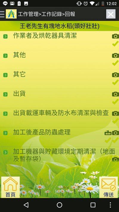 「神農一指收」App記錄稻米的生長。 記者張為竣/攝影