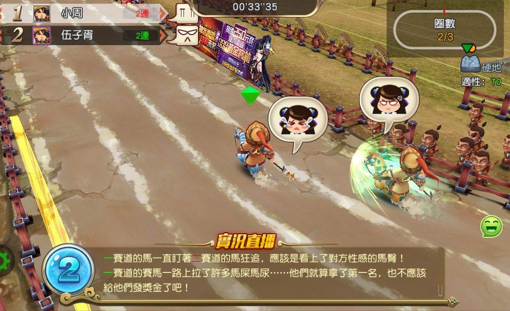 玩家可於比賽期間發送表情圖案,即時表達心情。