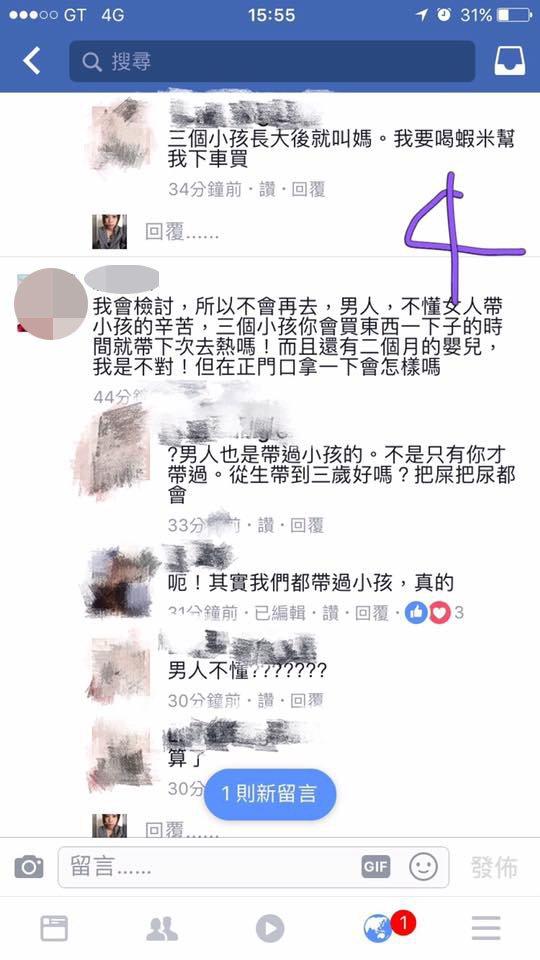 圖擷自爆料公社