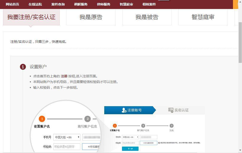 使用網路法院首先要註冊。圖/杭州鐵路運輸法院網