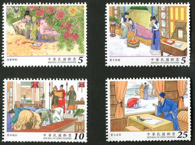 中華郵政以名著《紅樓夢》的「湘雲醉眠」、「黛玉焚稿」、「賈府被抄」及「寶玉出家」...
