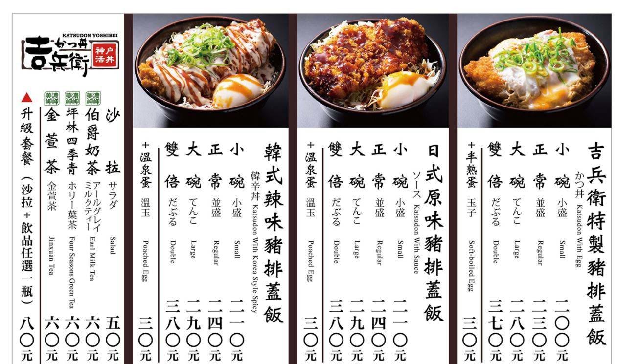 「神戶かつ丼吉兵衛」菜單與價格。圖/SOGO提供