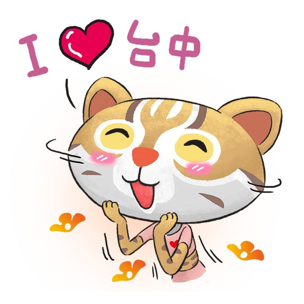 石虎家族的「虎媽」貼圖。/台中市新聞局提供