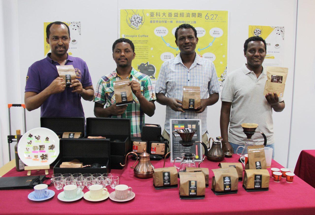 台科大透過產學合作,協助國際生將家鄉的咖啡豆出口至台灣。圖/台科大提供
