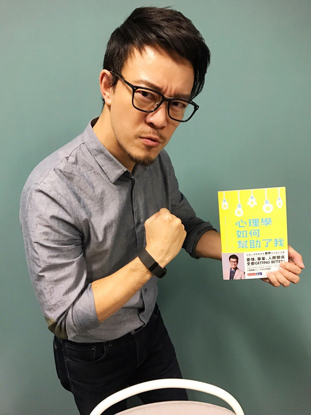劉軒出版新書「心理學如何幫助了我」。圖/天下文化提供