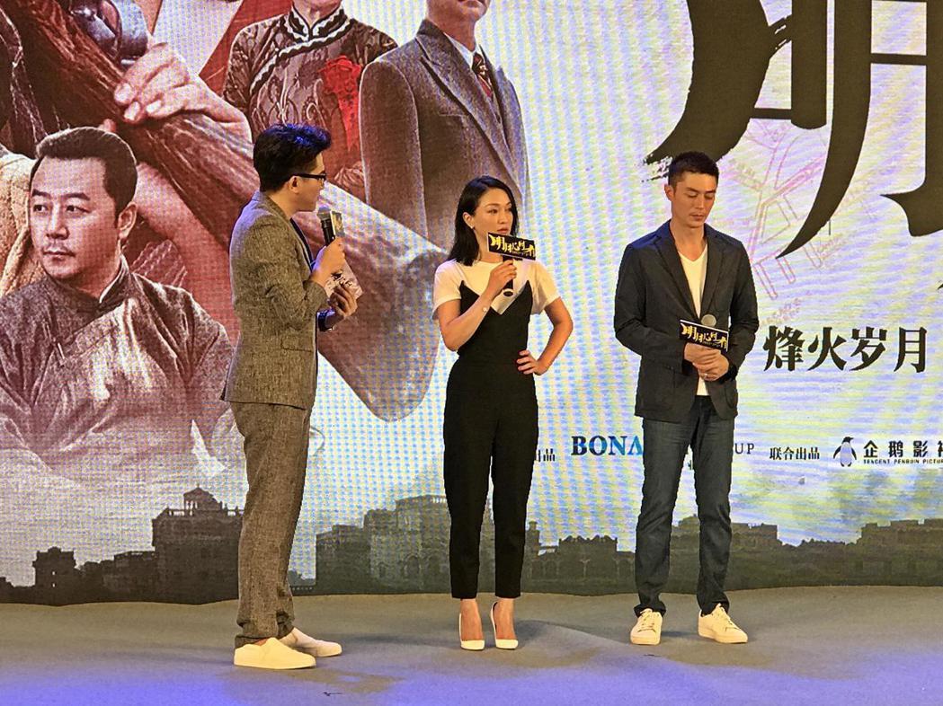 周迅(中)、霍建華(右)出席新片「明月幾時有」北京記者會。圖/双喜電影提供