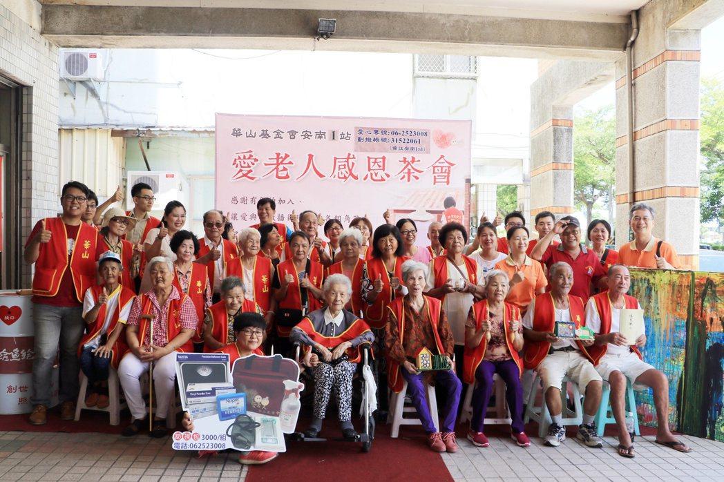 華山基金會安南區愛心天使站27日舉辦感恩茶會。記者曹馥年/攝影