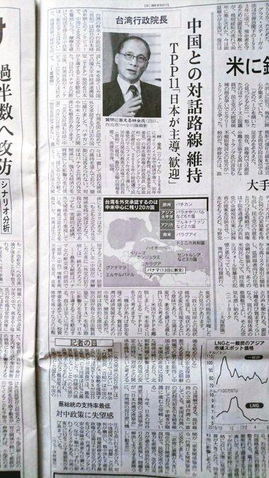 行政院長林全日前接受日本經濟新聞專訪,刊出的報紙以兩岸對話路線為標題。東京特派記...