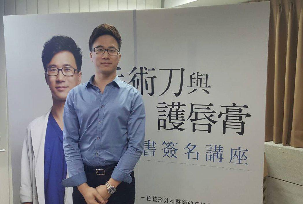 整形外科醫師王樹偉將從醫心路歷程與整形外科見聞,寫進新書「手術刀與護唇膏」中。 ...