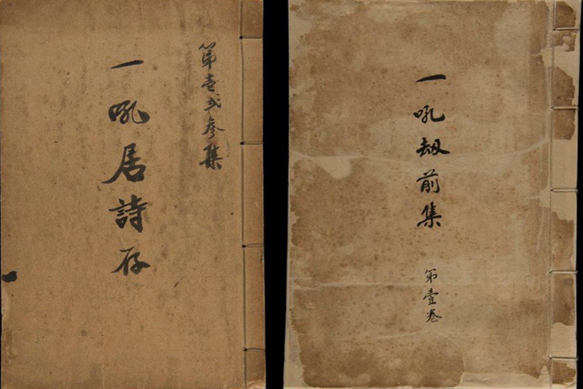 左:1964年完成的《一吼居詩存》,完整收錄周定山的所有詩作。圖/國立臺灣文學館...