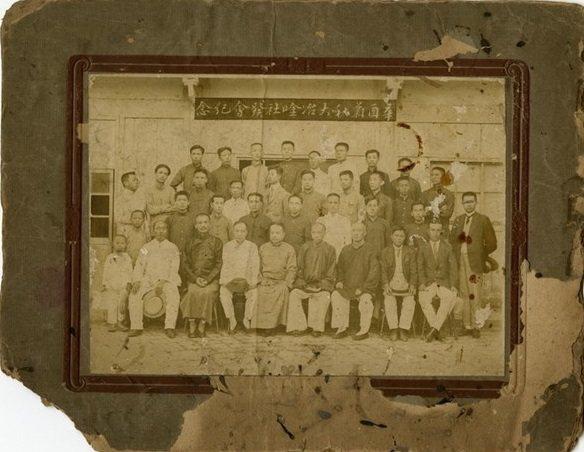 1917年,辛酉菊秋大冶吟社發會紀念,詩友合影:前排右一許幼漁、右三杜友紹、右四...