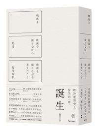 書名:《我在拍電影時思考的事》作者: 是枝裕和譯者:張秋明繪者:王志...