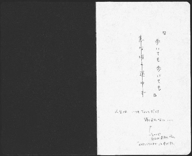 《橫山家之味》製作筆記的第一頁。圖/臉譜提供