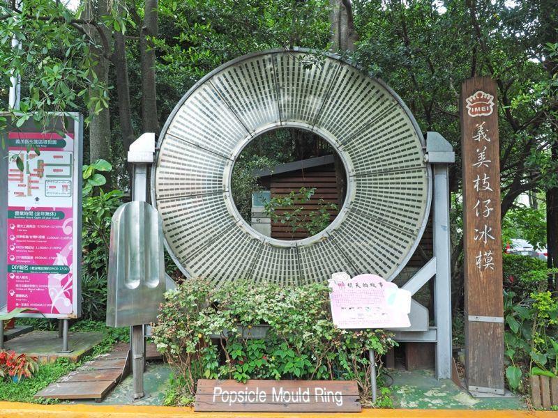 製造冰棒的「模天輪」,外觀類似光碟片,生產超過十億支的枝仔冰,是園區內資深的老員...