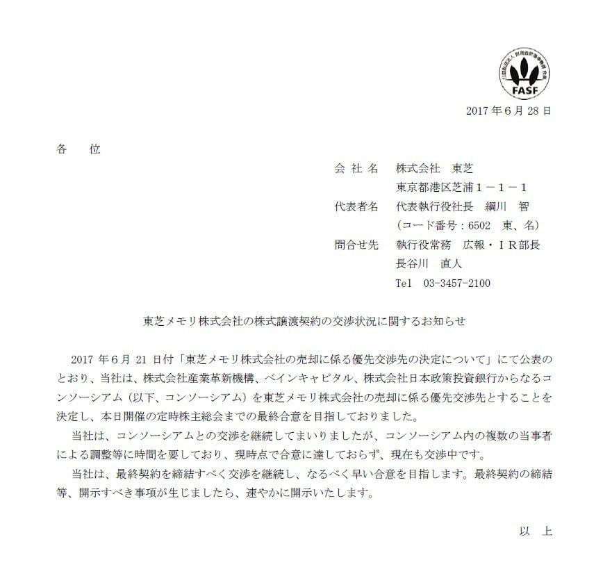 東芝今早發出新聞稿,說明東芝記憶體股權標售案還在談判中。圖/翻攝自東芝官網