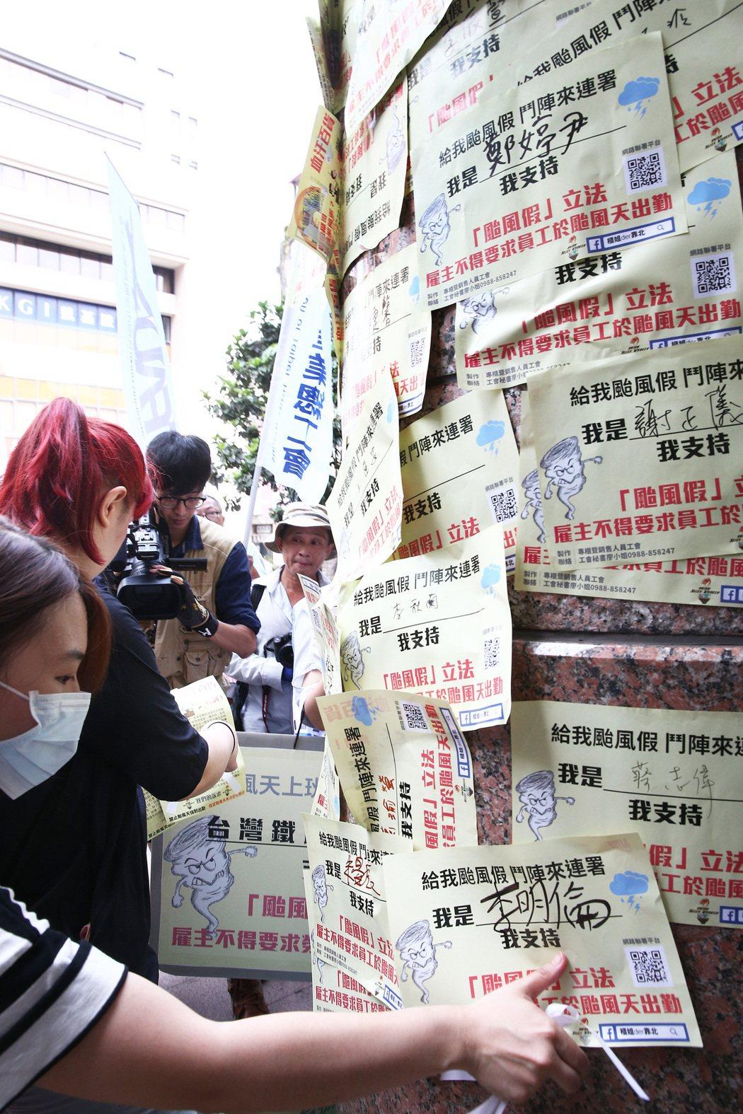 台灣專櫃暨銷售人員產業工會等勞團到勞動部抗議,要求颱風假入法,呼籲勞動部支持勞工...