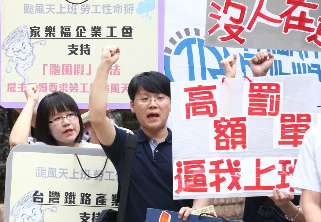 台灣專櫃暨銷售人員產業工會等勞團到勞動部抗議,要求颱風假入法,呼籲勞動部要求資方...