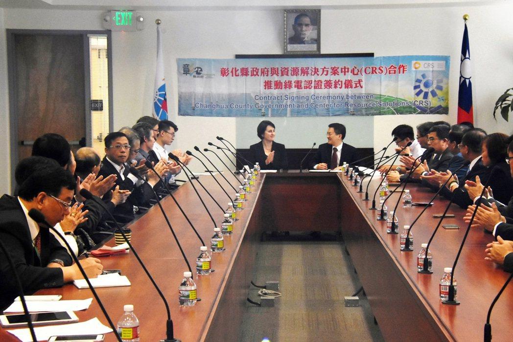 彰化縣政府訪問團拜訪美國CRS,合作推動台灣綠電認證。圖/縣府提供
