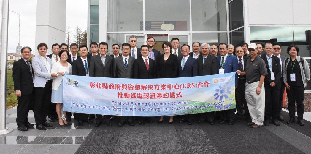 彰化縣長魏明谷率團赴美,和美國CRS簽約合作推動建立台灣綠電認證。圖/縣府提供