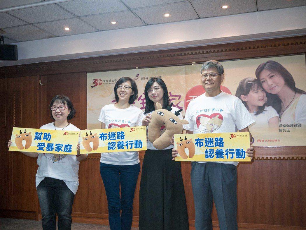 現代婦女基金會發起「布迷路認養行動」,希望號召600位民眾擔任受暴家庭的守護天使...