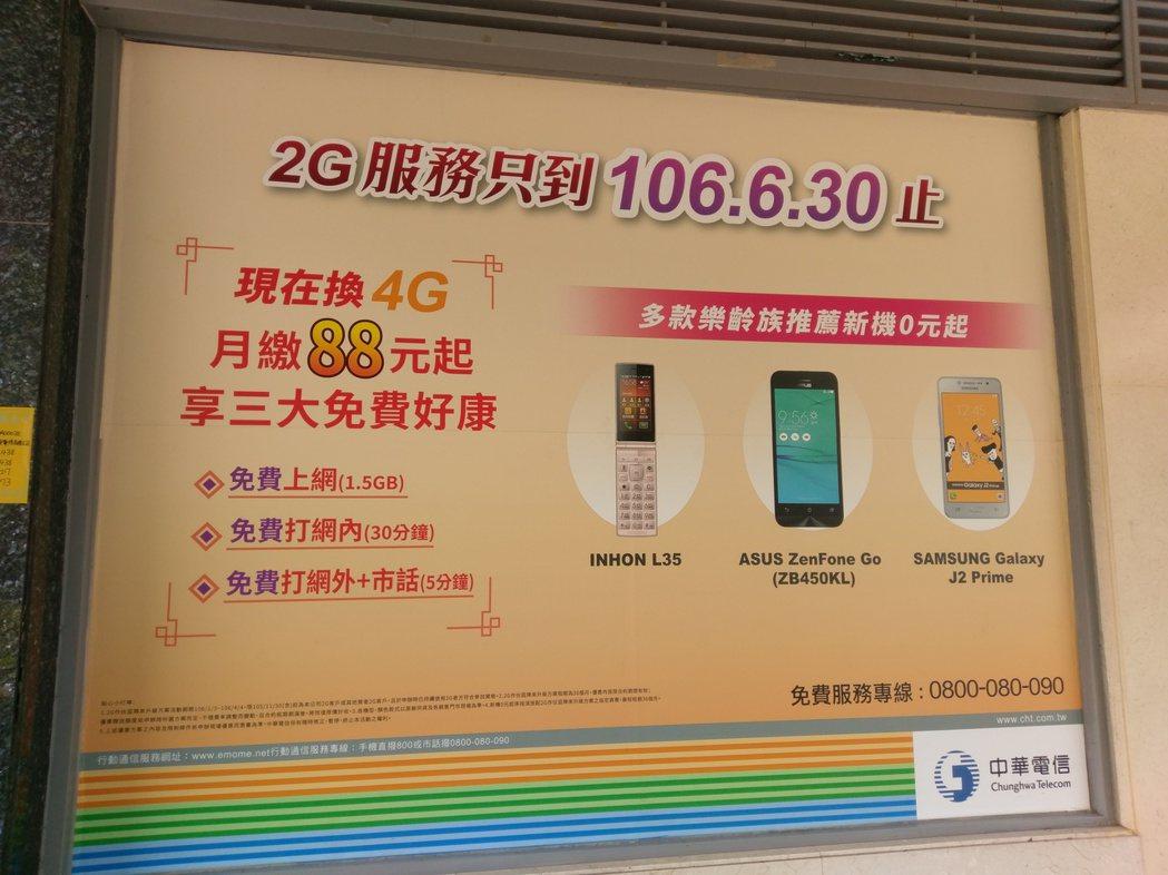 2G用戶進入倒數,業者祭出優惠,呼籲用戶快升級。記者/黃晶琳攝影