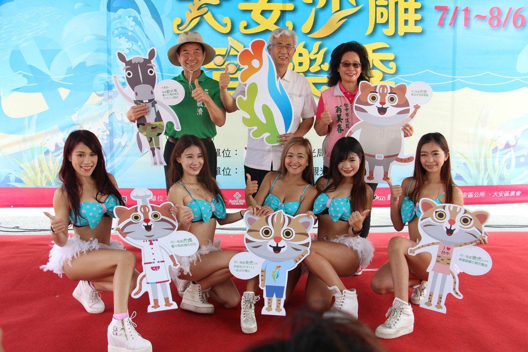 今日上午在大安濱海公園舉行音樂季宣傳記者會,由觀光旅遊局長陳盛山(後中)、市議員...