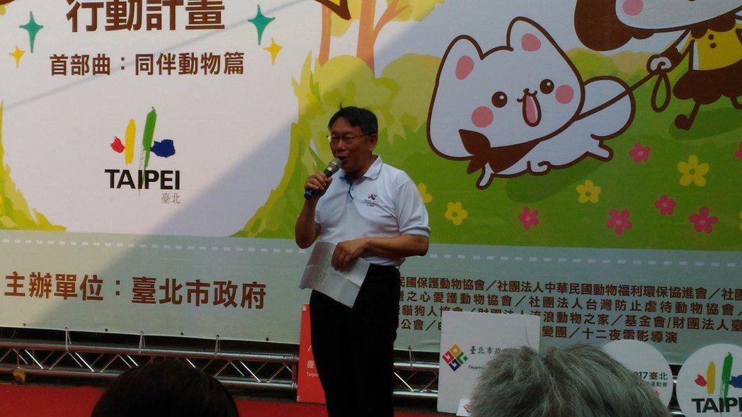 台北市長柯文哲下午出席招募動物志工活動。記者莊琇閔/攝影