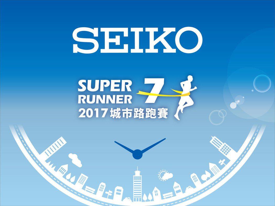 SEIKO城市路跑賽30日將開放報名。圖/SEIKO提供