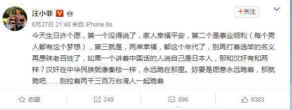 藝人汪小菲一連兩日發表文章,暗諷蔡英文是漢奸,並強調別拉著2300萬台灣人一起跪...